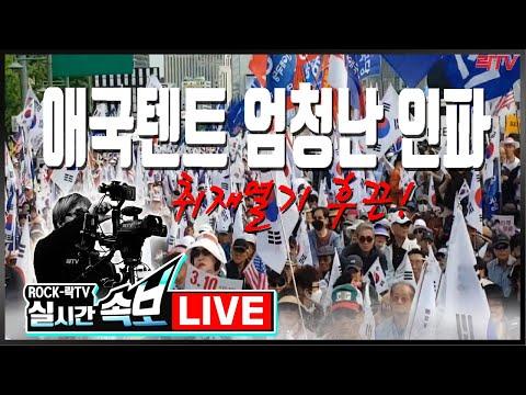 [초긴급 생방송]📍WOW~ 광화문 대한애국당 천막당사에 엄청난 인파! 취재열기 후끈