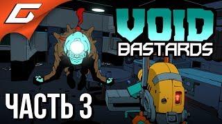 VOID BASTARDS ➤ Прохождение #3 ➤ РЕЙДЫ НА КОРАБЛИ
