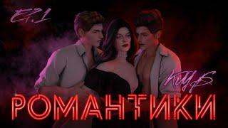 КЛУБ РОМАНТИКИ ► Sims 4 СЕРИАЛ с озвучкой ► СЕРИЯ 1 ► Machinima