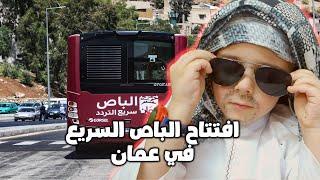 افتتاح الباص السريع في عمان 😱