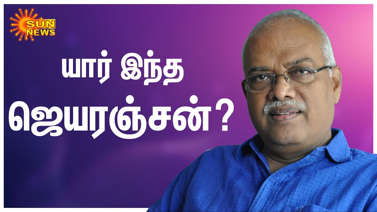 Download யார் இந்த ஜெயரஞ்சன்? | Who Is Jeyaranjan | Economist Jeyaranjan