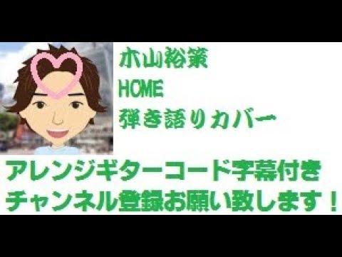 ???? ???????? HOME ???? ?Yusaku Kiyama? ??? ??? by ????? ?HIDEPASAN'S Cover? ??? ???? ???