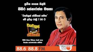 Video SITHA FM -  Wireless Radio eka -  Sisira Senarathna download MP3, 3GP, MP4, WEBM, AVI, FLV November 2017