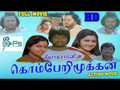 Komberi Mookkan    கொம்பேறி மூக்கன்    Thiyagarajan,Saritha,Urvashi,Goundamani   Tamil Full Movie