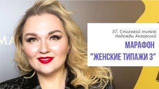 Стилевой типаж Надежды Ангарской. Марафон Женские стилевые типажи Ларсон часть 3