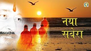 Ghor Andheron Se - Bhajan @ DJJS | Shri Ashutosh Maharaj