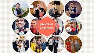 Ведущий Дмитрий Козоброд - Свадьба Светланы и Станислава