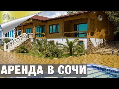 Аренда Домов в Сочи