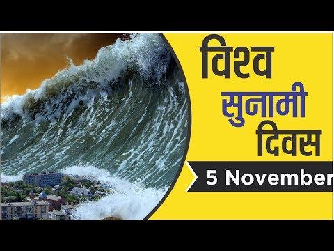 World Tsunami Awareness Day ||  विश्व सुनामी जागरूकता दिवस || Tsunami