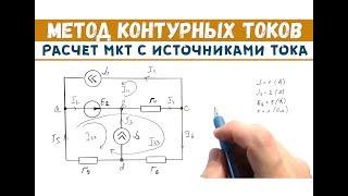 МКТ │Цепь с источниками тока │Расчет цепи методом контурных токов