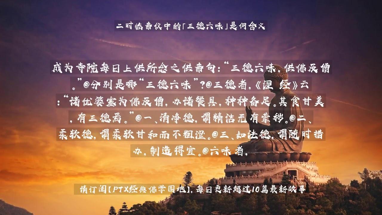 【佛教經典故事】二時臨齋儀中的「三德六味」是何含義 - YouTube