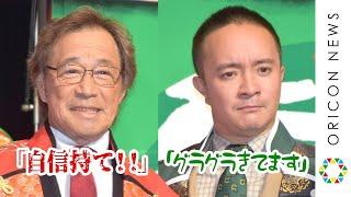 チャンネル登録:https://goo.gl/U4Waal 俳優の武田鉄矢(70)と濱田岳(31)が26日、都内で行われた東洋水産の『赤緑合戦 全国食べ比べキャラバン出陣式』に参加した。