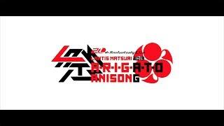 Lantis Festival 2019 Theme Song「Starting STYLE!! 2019 Teaser Trailer」
