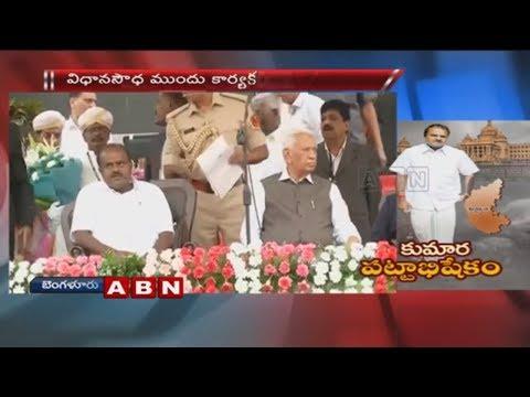 Kumaraswamy Sworns As Karnataka Chief Minister | ABN Telugu