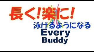 【バタフライ うねり】長く楽に泳げるようになる水泳講座 thumbnail