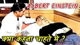 Albert Einstein के मरने के पहले के आखरी शब्द क्या थे (Last Words of Albert Einstein)