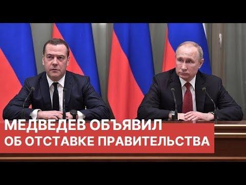 Медведев объявил об уходе правительства в отставку.