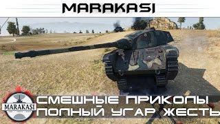 Смешные приколы только для танкистов, полный угар жесть, баги World of Tanks