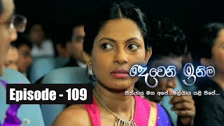 Deweni Inima | Episode 109 06th July 2017 Thumbnail