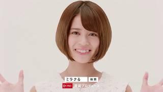 【HD】ラストアイドル 吉崎 綾 CM 「ミラクる」 吉崎綾 検索動画 14