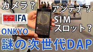 オンキヨーの謎の次世代DAPを動画レポート[IFA 2016]