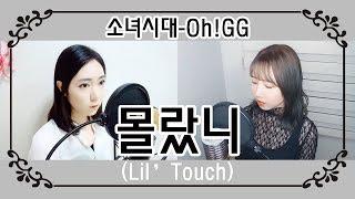 소녀시대-Oh!GG (Girls' Generation-Oh!GG) - 몰랐니 (Lil' Touch) (Cover) [RubyeyexRomelon]