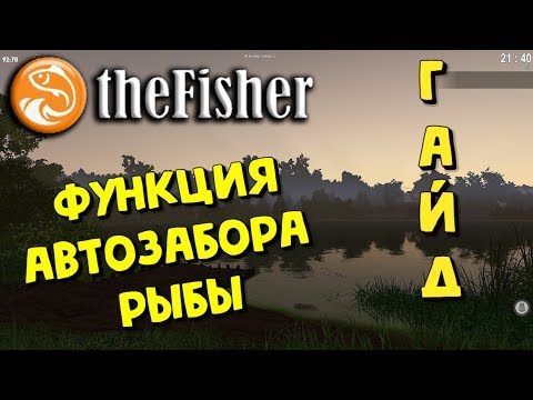 The Fisher Online - ФУНКЦИЯ АВТОЗАБОРА РЫБЫ В САДОК