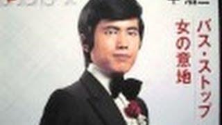 1972年9月1日発売、作詞:千家和也、作曲:葵まさひこ ♪ バスを待つ間に ...