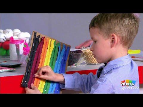 Жить здорово! Обучающие игрушки. Как ихсделать своими руками.(05.07.2017)
