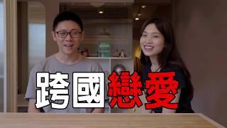 【台越文化交流系列】跨國戀愛的理想與現實 Tình yêu Việt Nam-Đài Loan