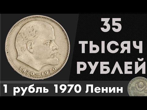 Редкие Монеты #6. 1 рубль 1870-1970 ЛЕНИН за 35 ТЫСЯЧ РУБЛЕЙ