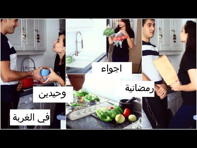 تحضيراتي لرمضان مع زوجي |  رمضان يجمعنا.. اجواء الغربة