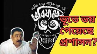 BhobishyoterBhoot #ভবিষ্যতেরভূত Video Content: 1. Review of Vobisso...