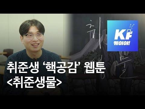 [그리다] 이런 취준생이 있어? 있어! 핵공감 웹툰 '취준생물' 김판교 작가 / KBS뉴스(News)