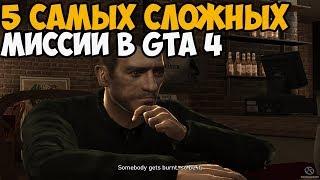 5 САМЫХ СЛОЖНЫХ МИССИИ В GTA 4  GTA 4 TОП 5
