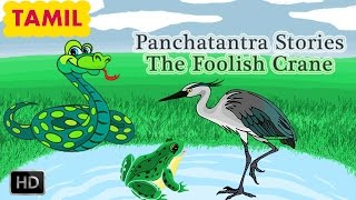 Panchatantra Stories - The Foolish Crane - Tamil Moral Stories for Children - Animated Cartoons