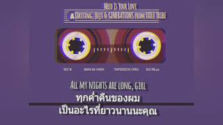 Need Is Your Love 88rising, Joji & GENERATIONS from EXILE TRIBE《ThaiSub》
