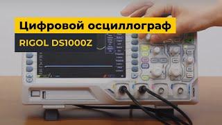 Цифровой осциллограф RIGOL серии DS1000Z