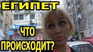 МОЙ СЫН В РОССИИ - МЫ В ЕГИПТЕ! ЧТО ПРОИСХОДИТ❓❓❓