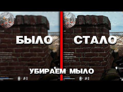 Лучшие настройки графики Call Of Duty Warzone   Улучшаем графику и FPS в игре !