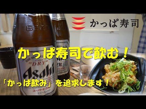【かっぱ寿司】でかっぱ飲み!Drinking and Eating at Kappazushi.【飯動画】