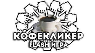 [FLASH ИГРА] - КОФЕКЛИКЕР
