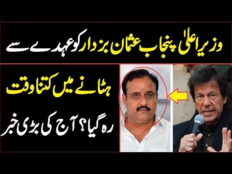 Chief Minister Punjab Usman buzdar be removed from Position