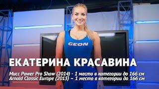 Принципы тренировок фитнес-бикинистки Екатерины Красавиной(, 2015-10-27T15:45:05.000Z)