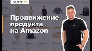 09. Продвижение и реклама продукта на Amazon. Егор Романов Amazing Cash.