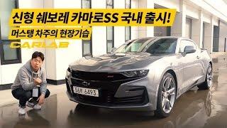 [4K] 신형 쉐보레 카마로SS 살펴봅시다! feat.…