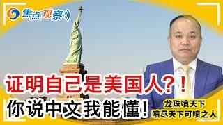 证明自己是美国人?你说中文我还是听得懂的! 龙珠喷天下: 雄起 不要心理不举!杨安泽变得难以理解  如何才有被认同感?为什么需要被认同?  |焦点观察 Apr 20,2020