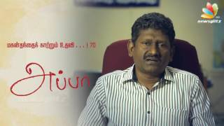 IAS Sagayam speaks about his father and shares the experiences in his life | Speech
