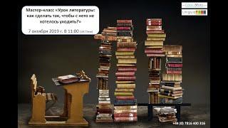 мастер-класс «Урок литературы: как сделать так, чтобы с него не хотелось уходить?»