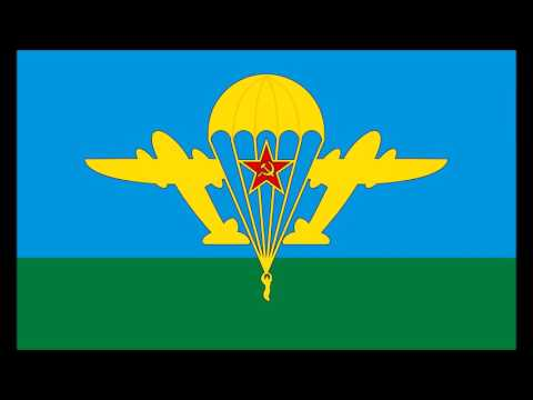 Red Army Choir - Song of the Paratroopers